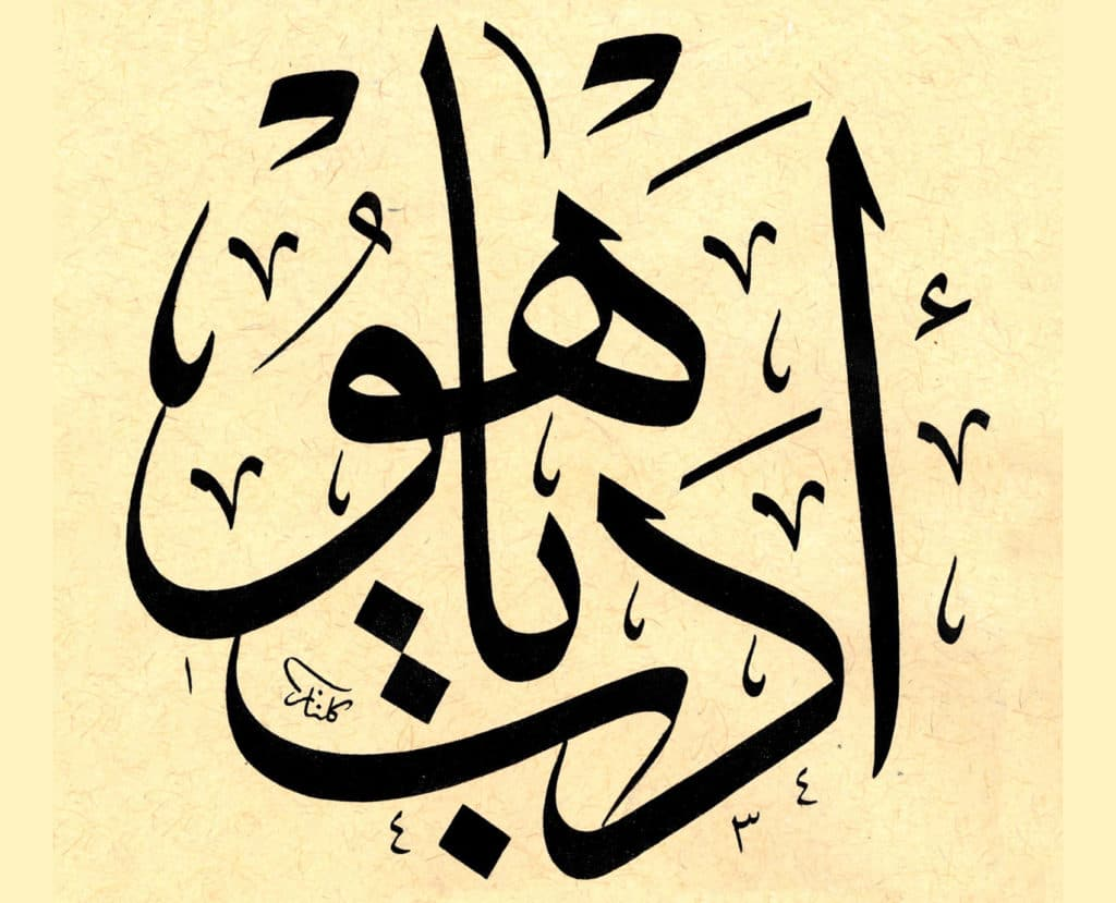 Arabic Calligraphy Images Galleries