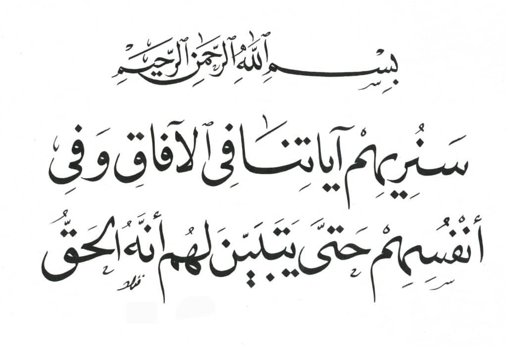 Introduction To Naskh Script Course Bagri Foundation